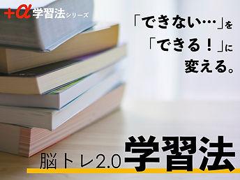 脳トレ2.0 学習法 講座スライド【DAY1】.jpg
