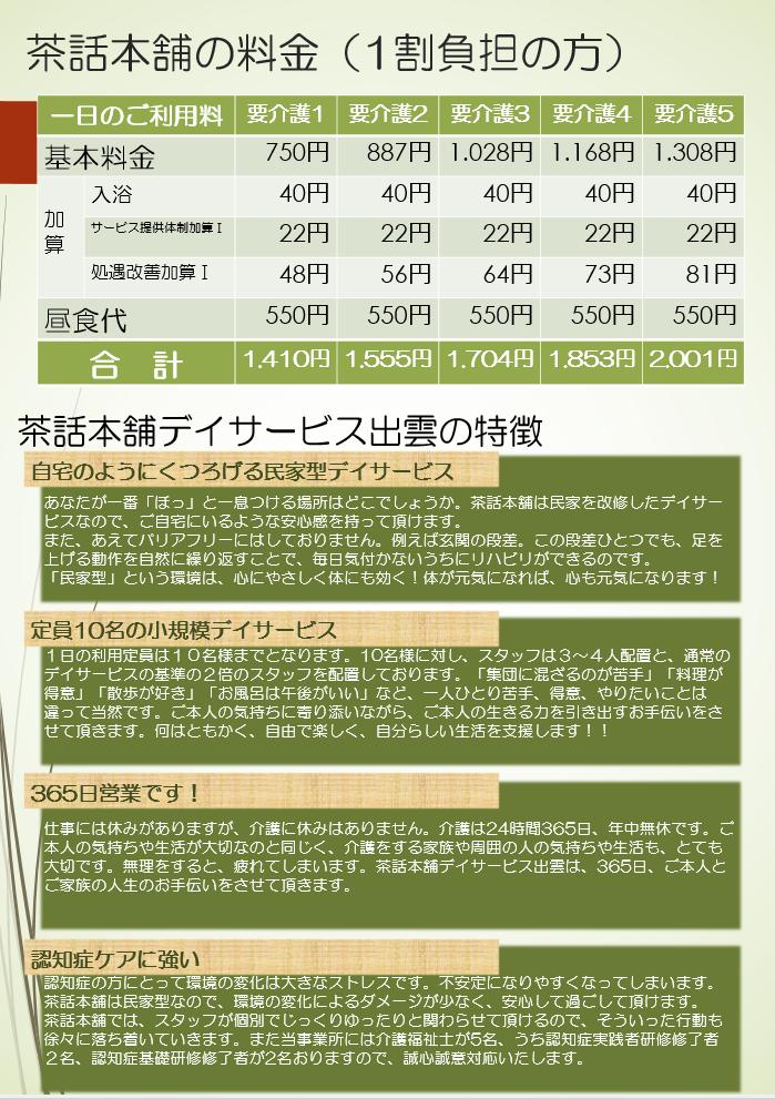 2021.4料金表.png