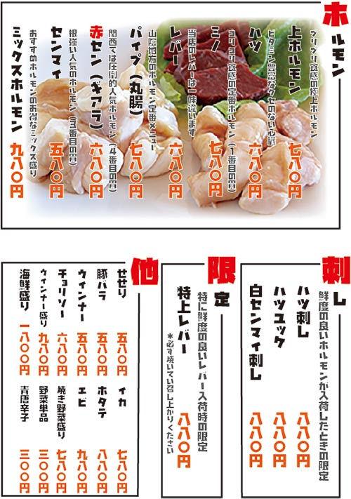 ホルモン&その他.jpg