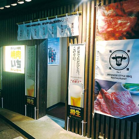 焼肉いち 店舗画像.jpg