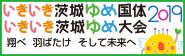 いきいき茨城ゆめ国体、いきいき茨城ゆめ大会(全国障害者スポーツ大会)を応援します!