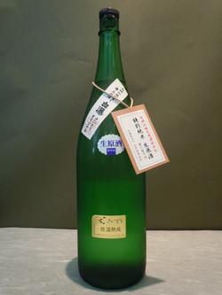 白瀑 特別純米 生原酒 1.8ℓ