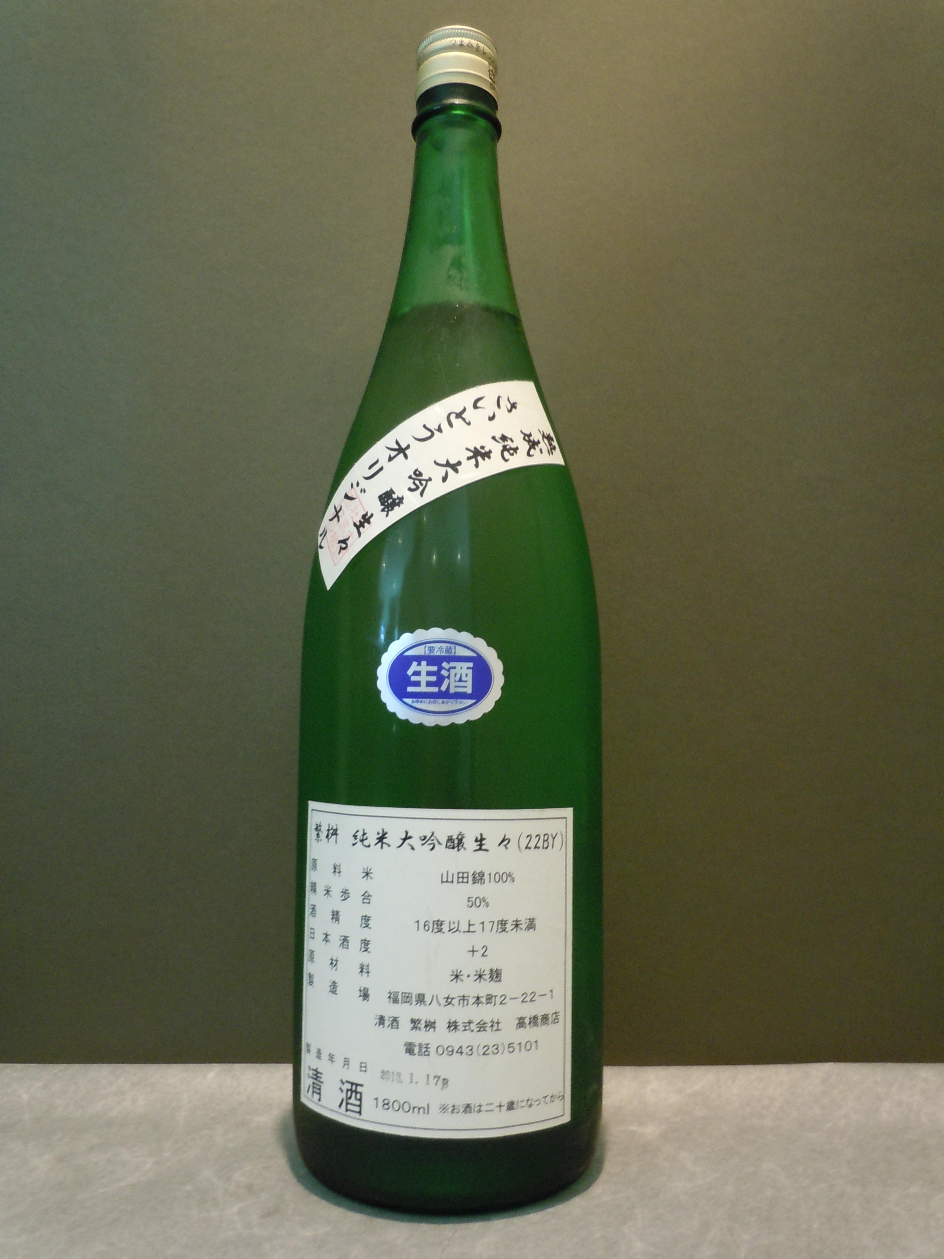 【繁桝 熟成 純米大吟醸 生々 生酒】