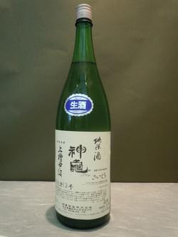 神亀 純米酒 上槽中汲 生酒