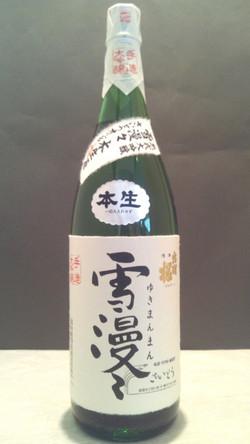 出羽桜 手造大吟醸 生酒 雪漫々 1.8ℓ