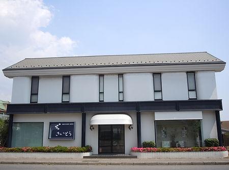 さいとう 店舗 千葉県 船橋市 三咲 酒 米 酒店 米店