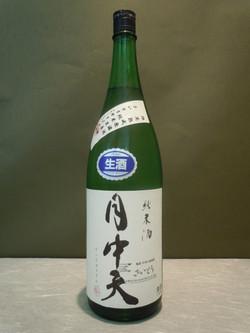 金陵 限定熟成 無濾過純米酒 月中天 生酒
