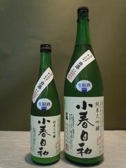 小春日和 純米大吟醸 生原酒 720m 1.8ℓ