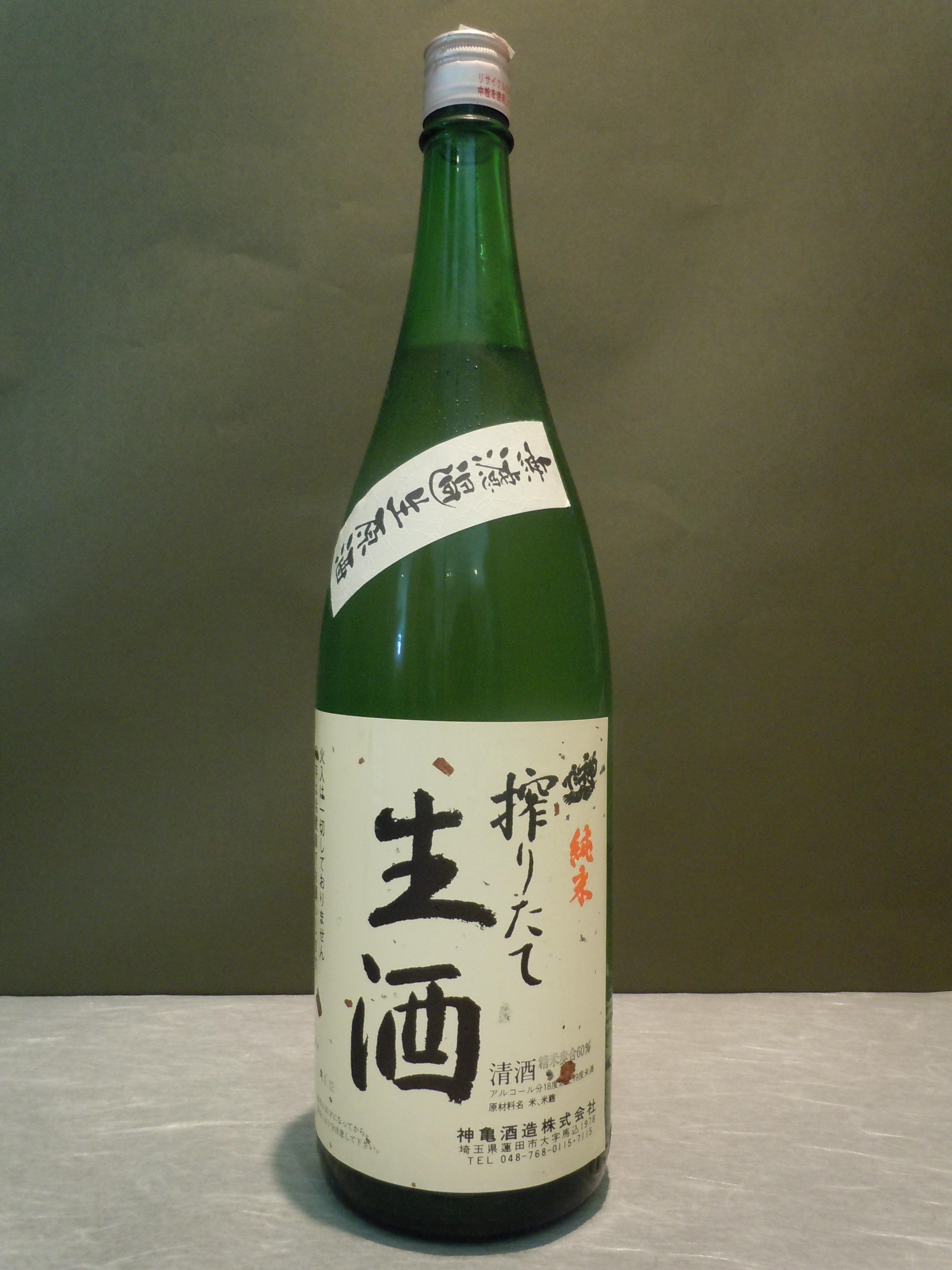神亀 純米 搾りたて 生酒