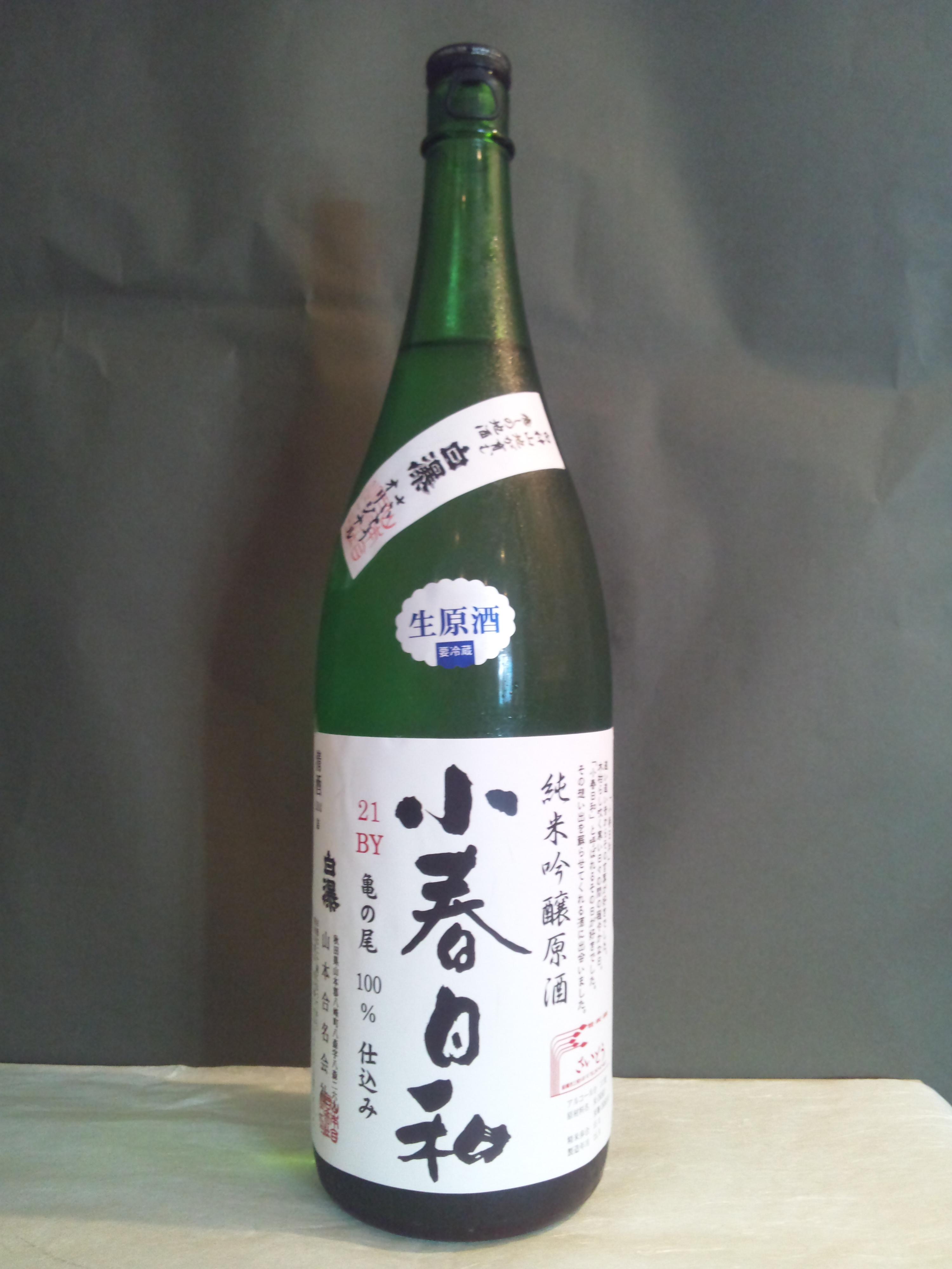 小春日和 純米吟醸 生原酒 1.8ℓ