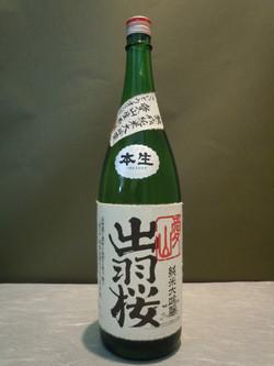 出羽桜 純米大吟醸 愛山 本生 1.8ℓ