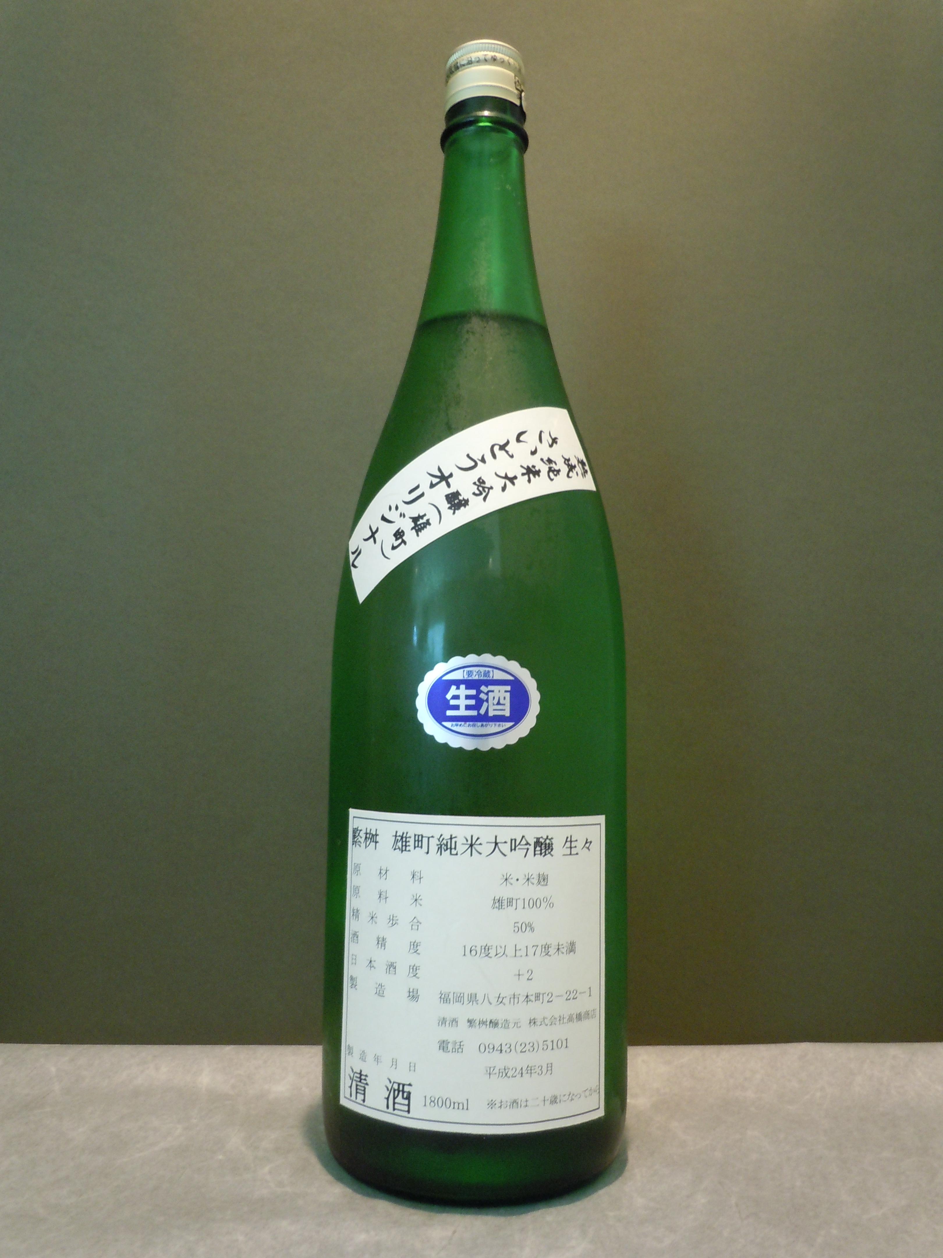 【繁桝 雄町 熟成純米大吟醸 生々 生酒】