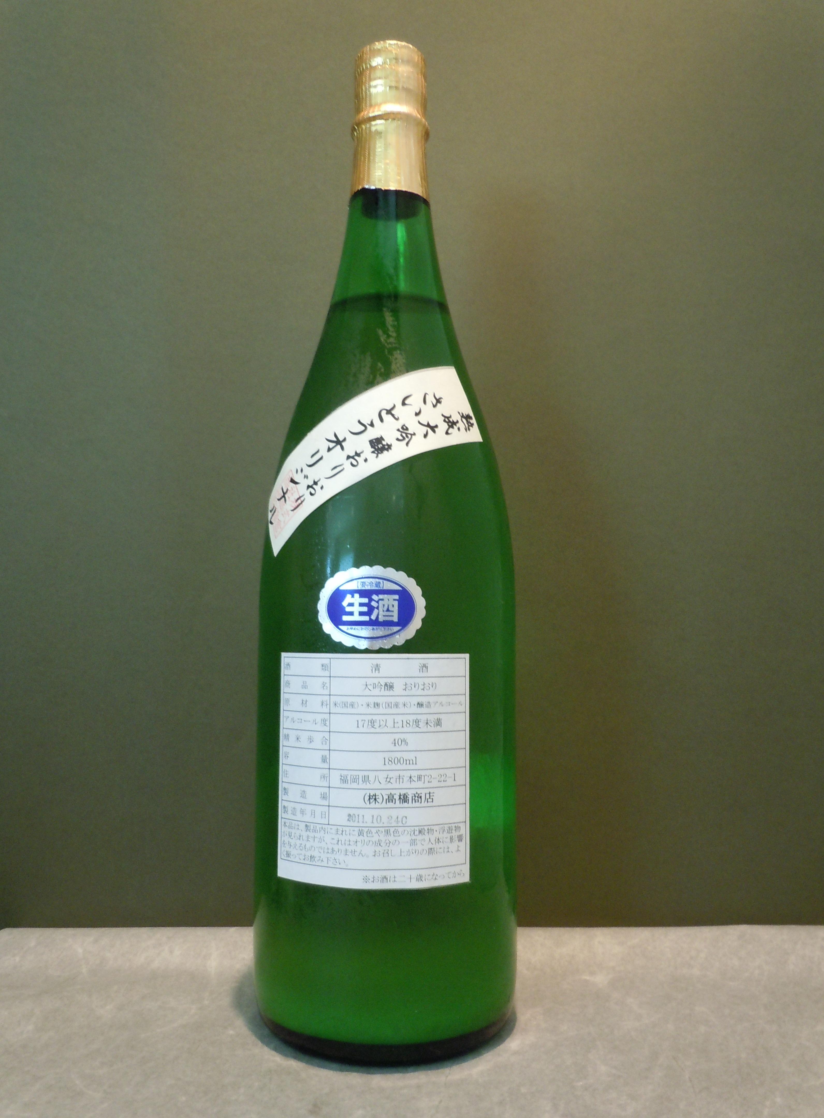 【繁桝 熟成大吟醸 おりおり 生酒】