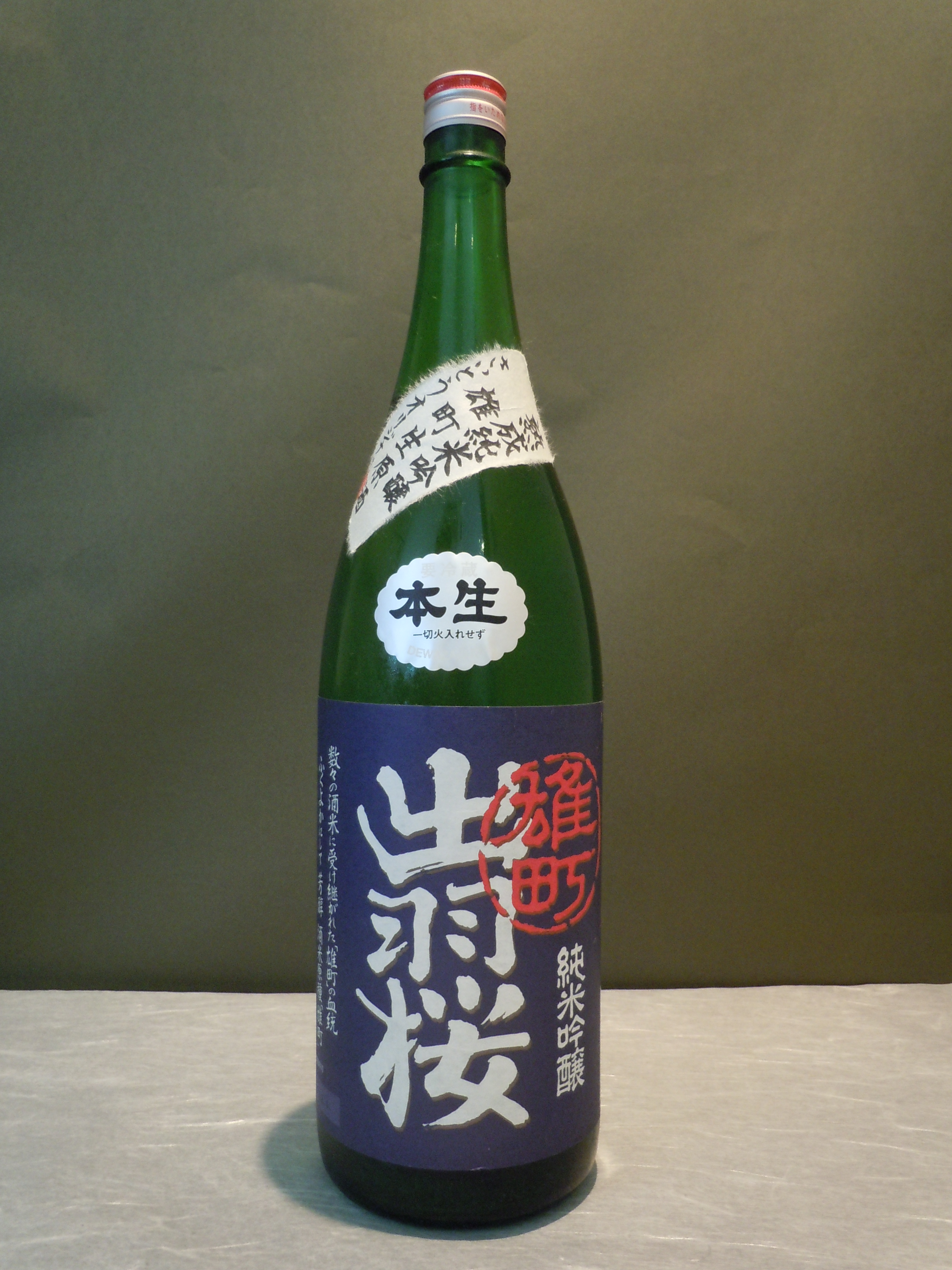 出羽桜 熟成純米吟醸 雄町 生原酒 本生 1.8ℓ