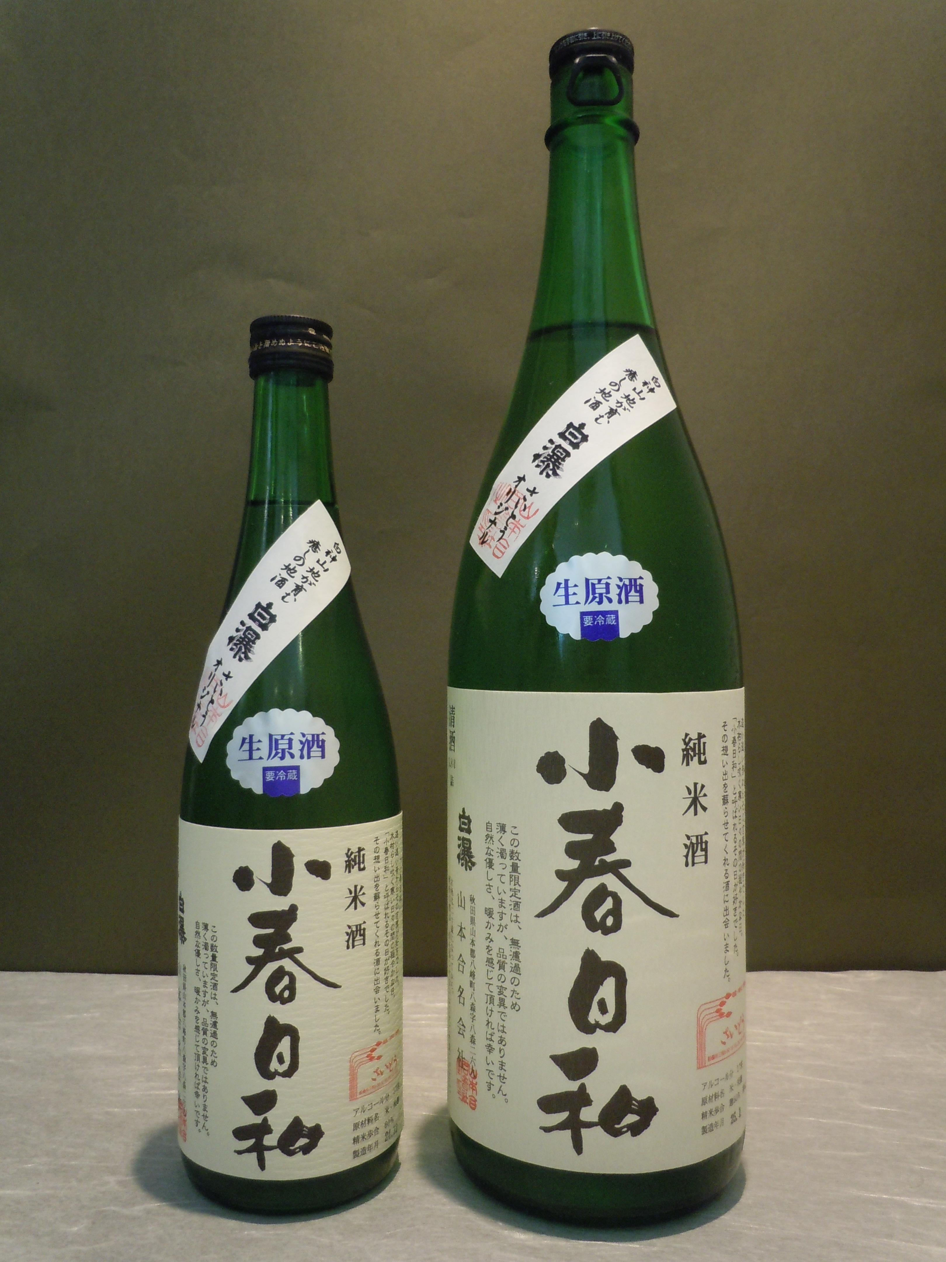 小春日和 純米酒 生原酒 720ml 1.8ℓ