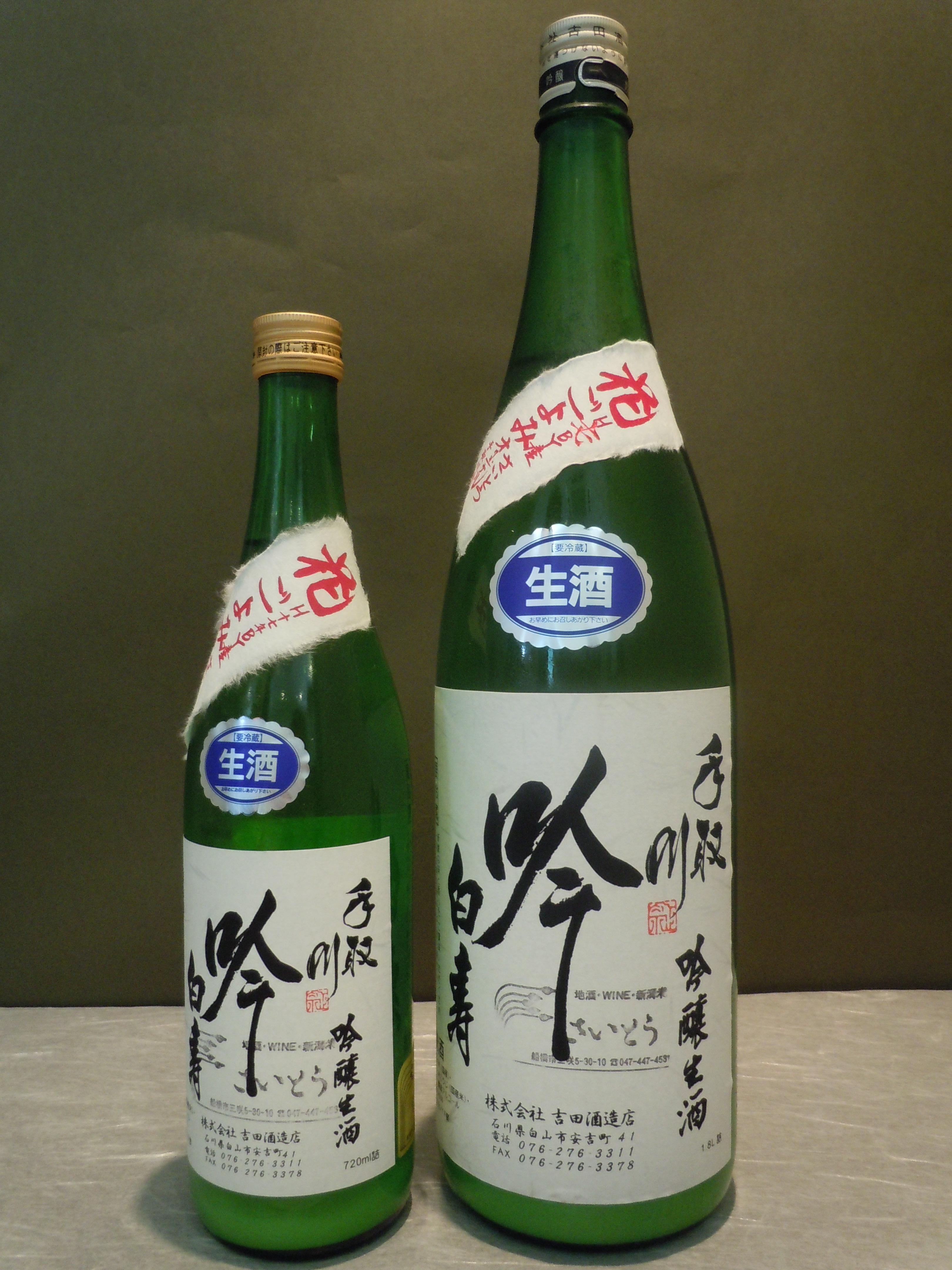 手取川 吟白寿 吟醸生酒 花ごよみ