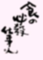 さいとう 食の必殺仕事人 酒 米 酒店 米店 千葉県 船橋市 三咲