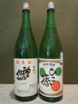 神亀 純米酒・ひこ孫 純米清酒