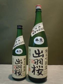 出羽桜 熟成純米吟醸 生原酒 本生 720ml 1.8ℓ
