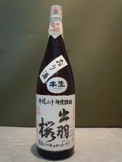 出羽桜 手造大吟醸 万禮(ばんれい) おり酒 1.8ℓ