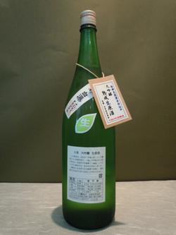 白瀑 大吟醸 熟成生原酒 1.8ℓ