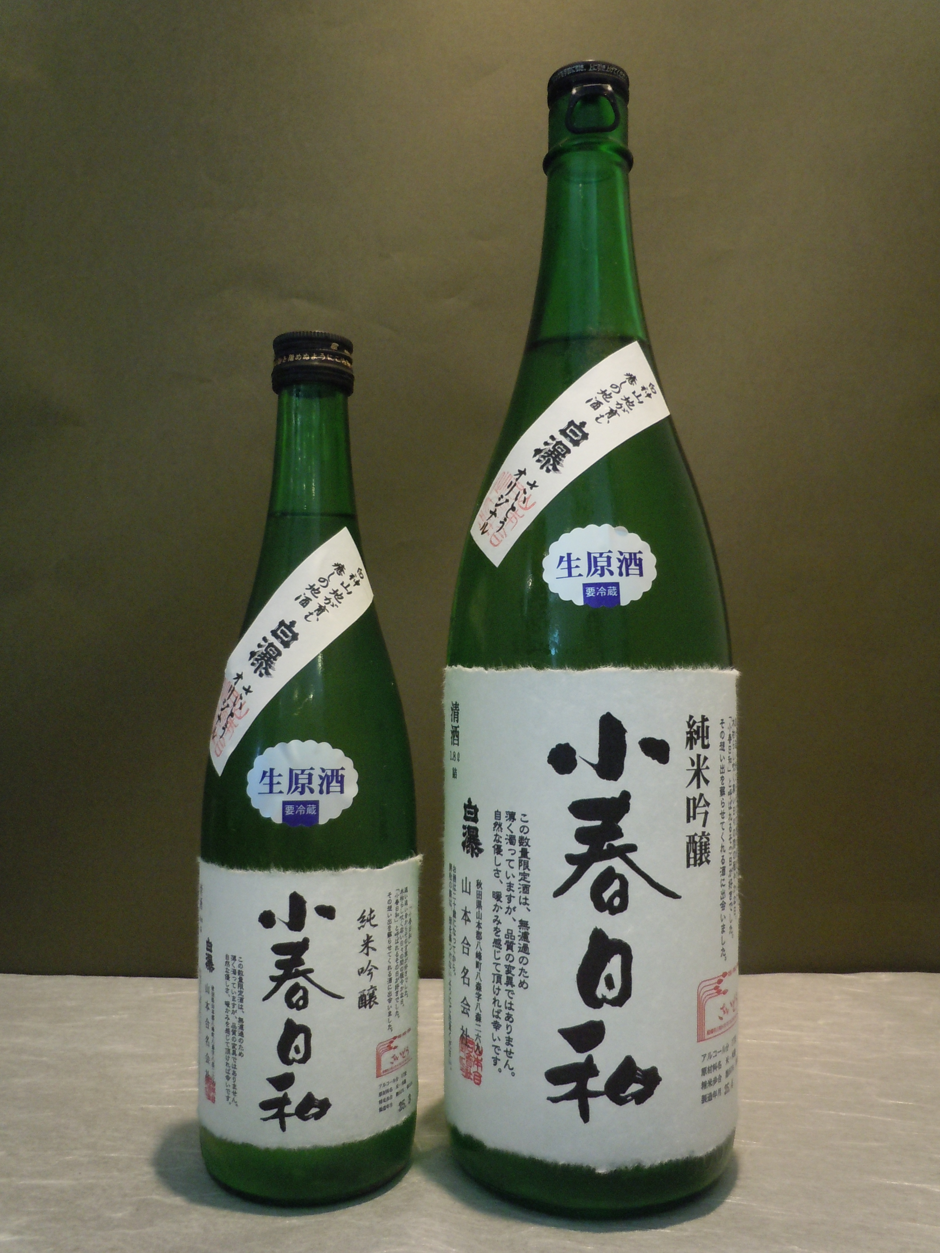 小春日和 純米吟醸 生原酒 720ml 1.8ℓ