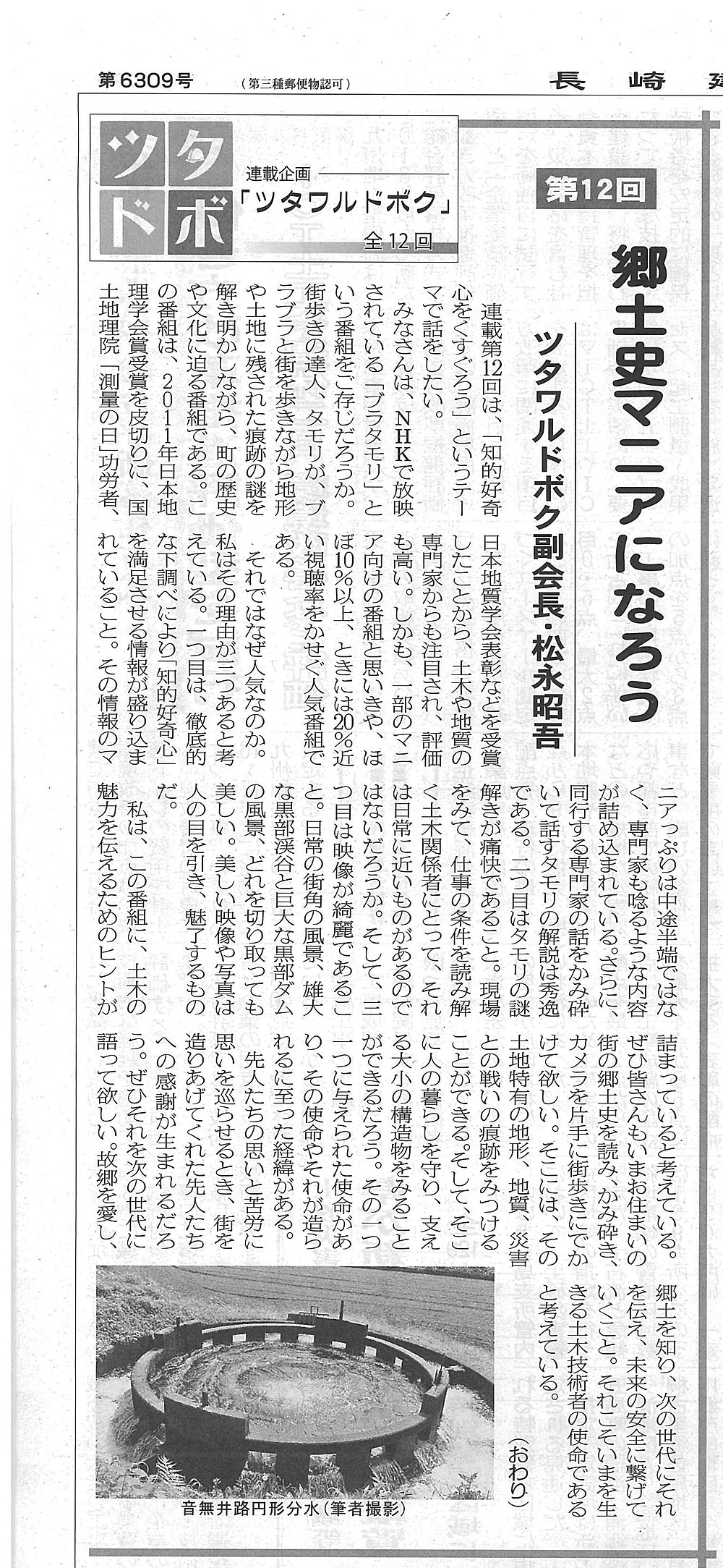ツタワルドボク連載記事。松永昭吾