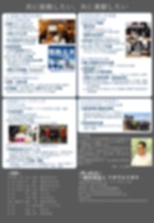 2018-09-07_ワンシートパンフ4.1 - 0002.png