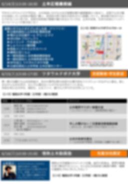 ツタドボ学会Ver8 - 0002.jpg
