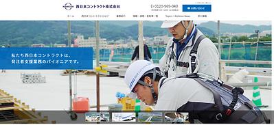 FireShot Capture 154 - 西日本コントラクト株式会社 - -