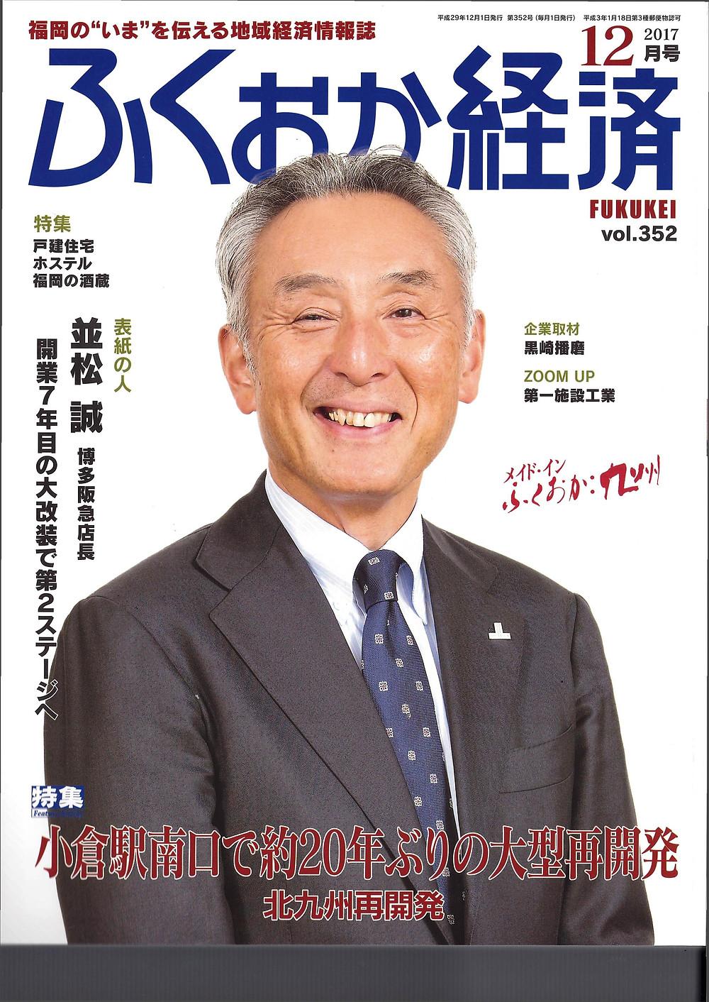 ふくおか経済12月号表紙