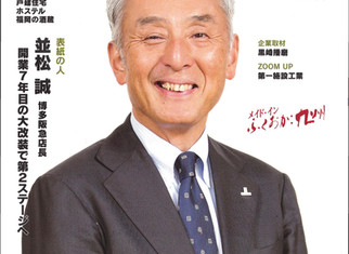ふくおか経済12月号に片山会長とツタワルドボクが紹介されました