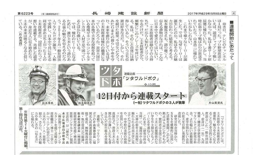 一般社団法人ツタワルドボク新聞掲載。片山英資、松永昭吾、出水享