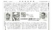 ツタドボ。全国で新聞連載。