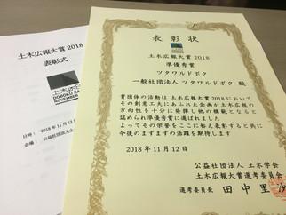 土木広報大賞2018 準優秀賞を受賞しました