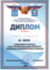 диплом шахматы дети 2019-2020.jpg