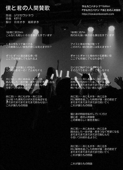 僕と君の人間賛歌歌詞画像.jpg