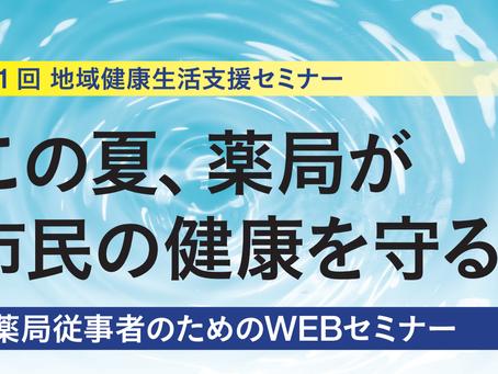 5月16日 / 脱水症・熱中症対策からポストコロナの経営戦略まで、今夏注目の話題でお届けする薬局対象webセミナー開催
