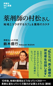 201002_評言社MIL新書002_ol-03.jpg