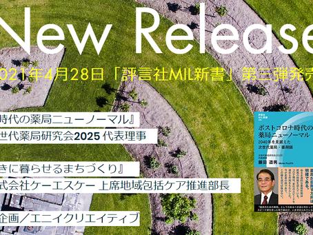 評言社MIL新書 4月28日新刊のお知らせ