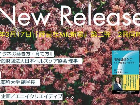 評言社MIL新書、創刊第2弾は小原道子、都築稔 両氏の2冊を刊行
