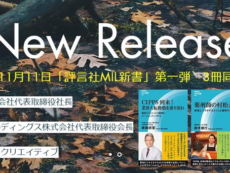 「評言社MIL新書」シリーズ新創刊。第一弾は 狭間研至、鈴木信行、池野隆光 三氏の著書を同時刊行します