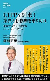 201005_評言社MIL新書001_表1.jpg