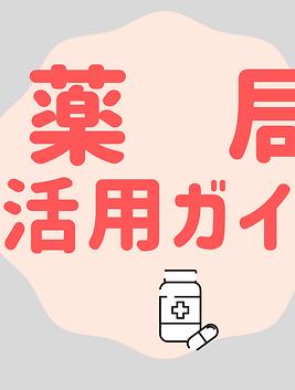 薬局活用ガイド5.png