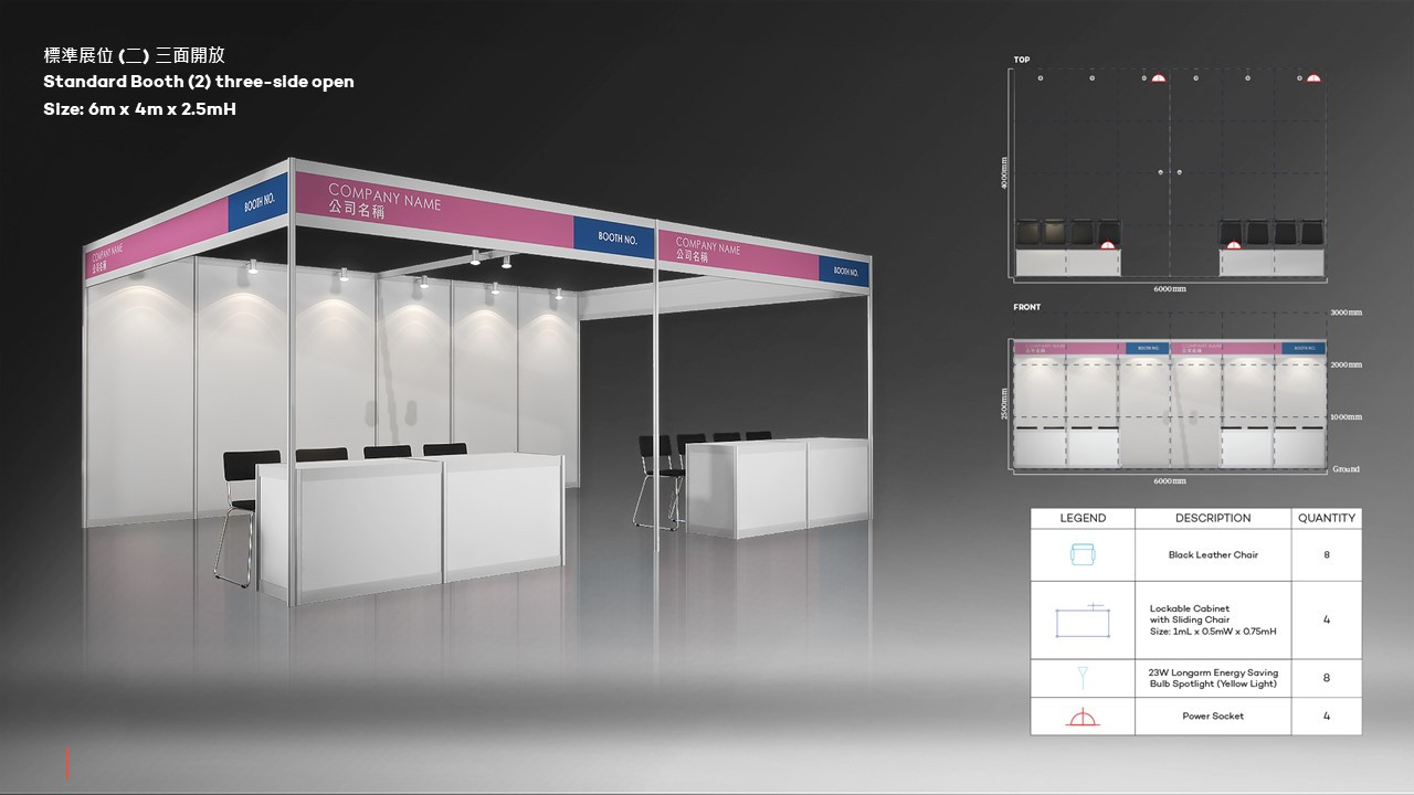 Standard booth 2 (three-side open) 6m x