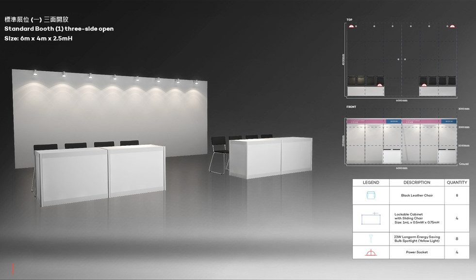 Standard booth 1 (three-side open) 6m x