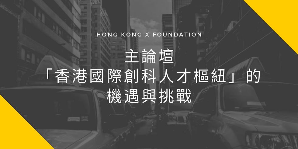 主論壇—「香港國際創科人才樞紐」的機遇與挑戰