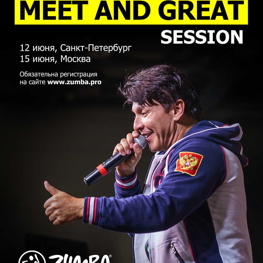 MEET AND GREAT SESSION - Москва 15 июня