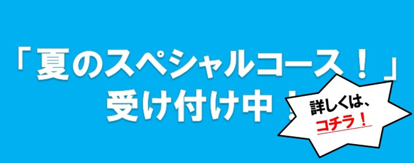 夏休みのお知らせ.jpg