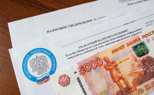 Депутаты согласились списать россиянам долги по налогам